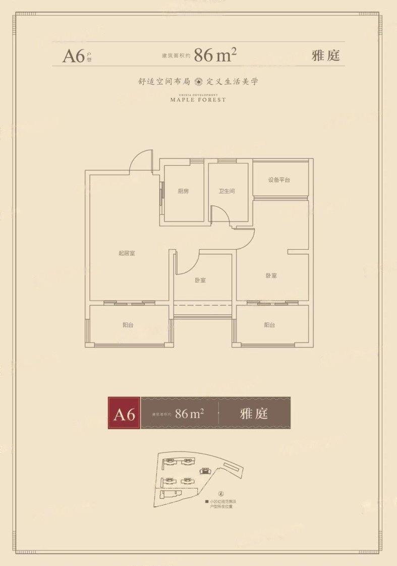 星叶枫庭  2室2厅1厨1卫