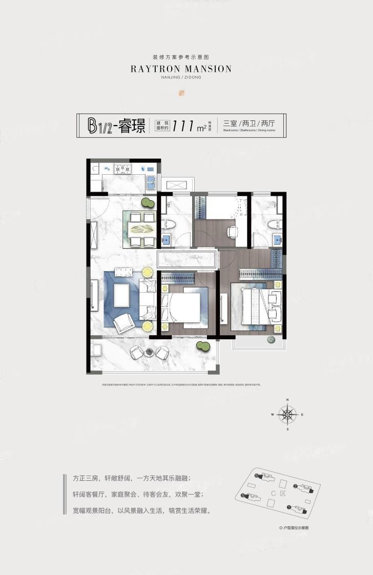 蓝光睿创新筑(黑钻公馆)  3室2厅1厨2卫