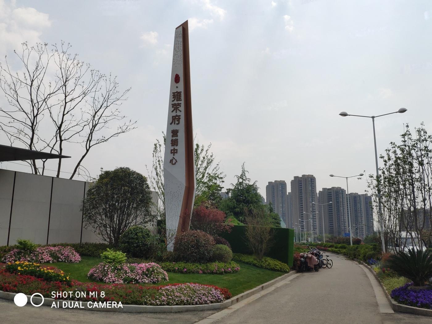 水沐雍荣府