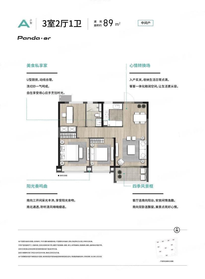 紫樾府  3室2厅1厨1卫