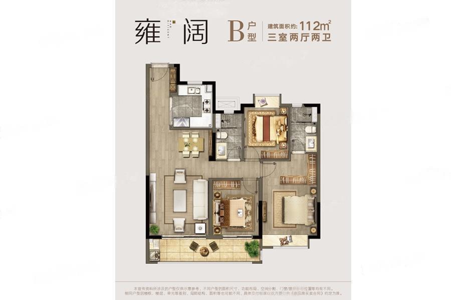 水沐雍荣府  3室2厅1厨2卫