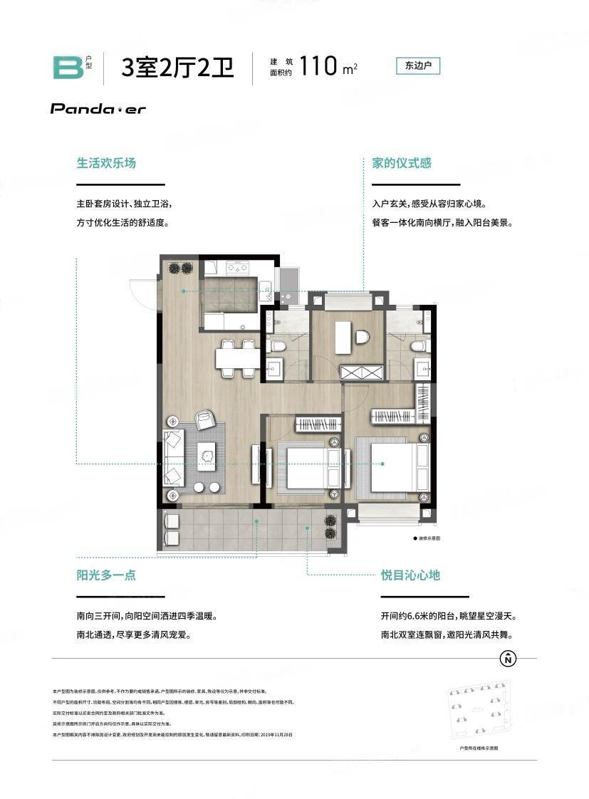 紫樾府  3室2厅1厨2卫