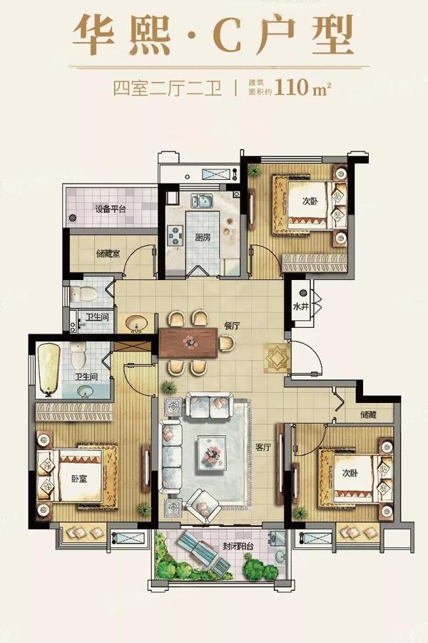 红豆香江华庭  4室2厅1厨2卫