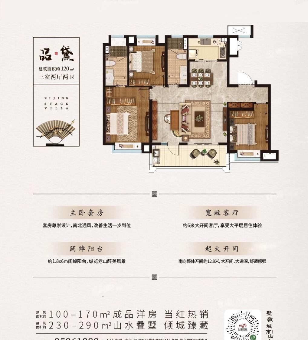 金隅紫京叠院  3室2厅1厨2卫