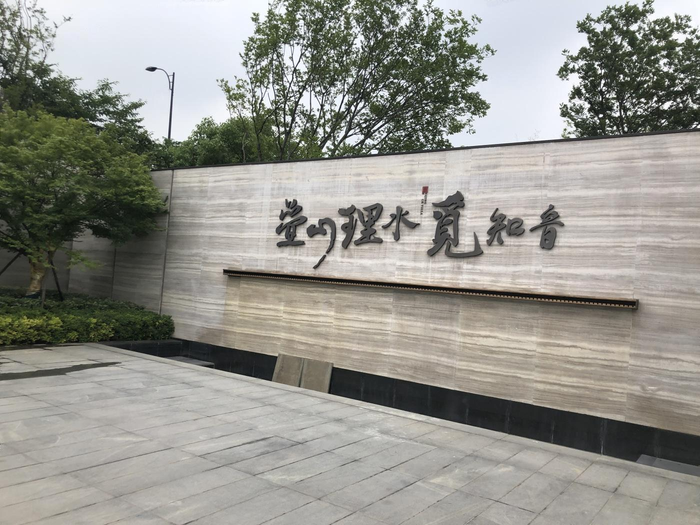 金隅紫京叠院