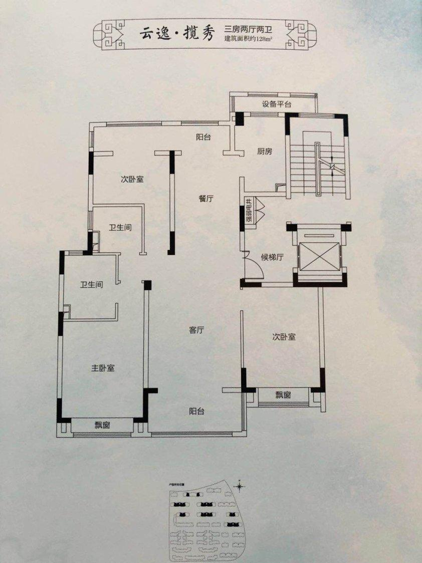 绿城云栖玫瑰园  3室2厅1厨2卫
