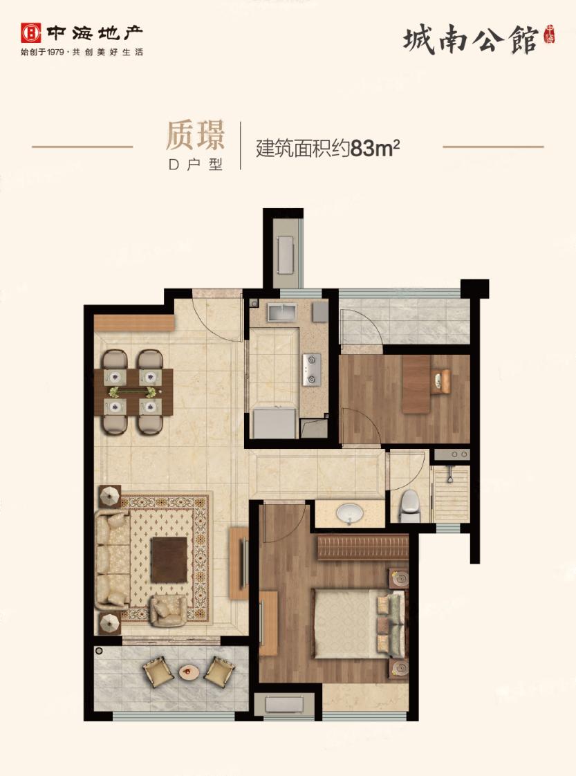 中海城南公馆  2室2厅1厨1卫