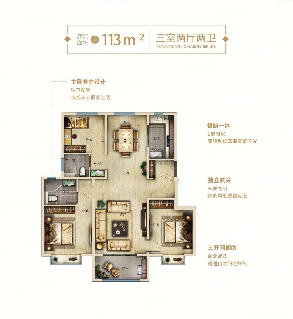 高淳孔雀城湖畔澜庭  3室2厅1厨2卫