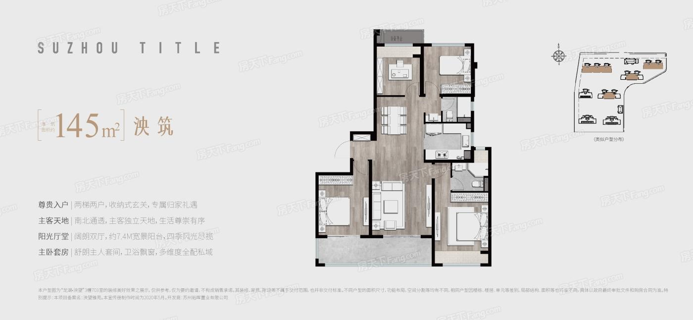 龙湖・泱望  3室2厅1厨2卫