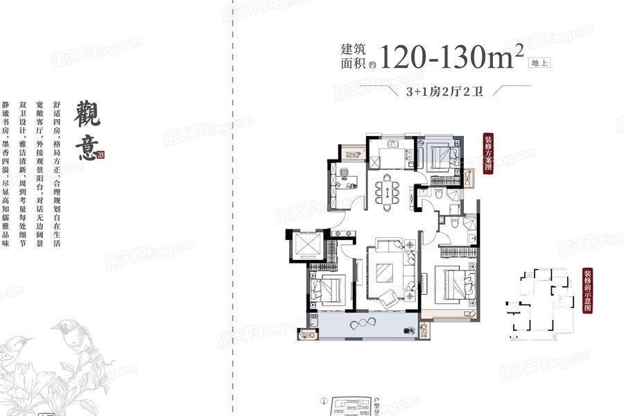 北辰观澜府  4室2厅1厨2卫