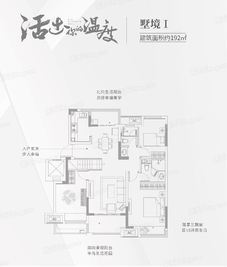 新力云语铂园  3室2厅1厨2卫