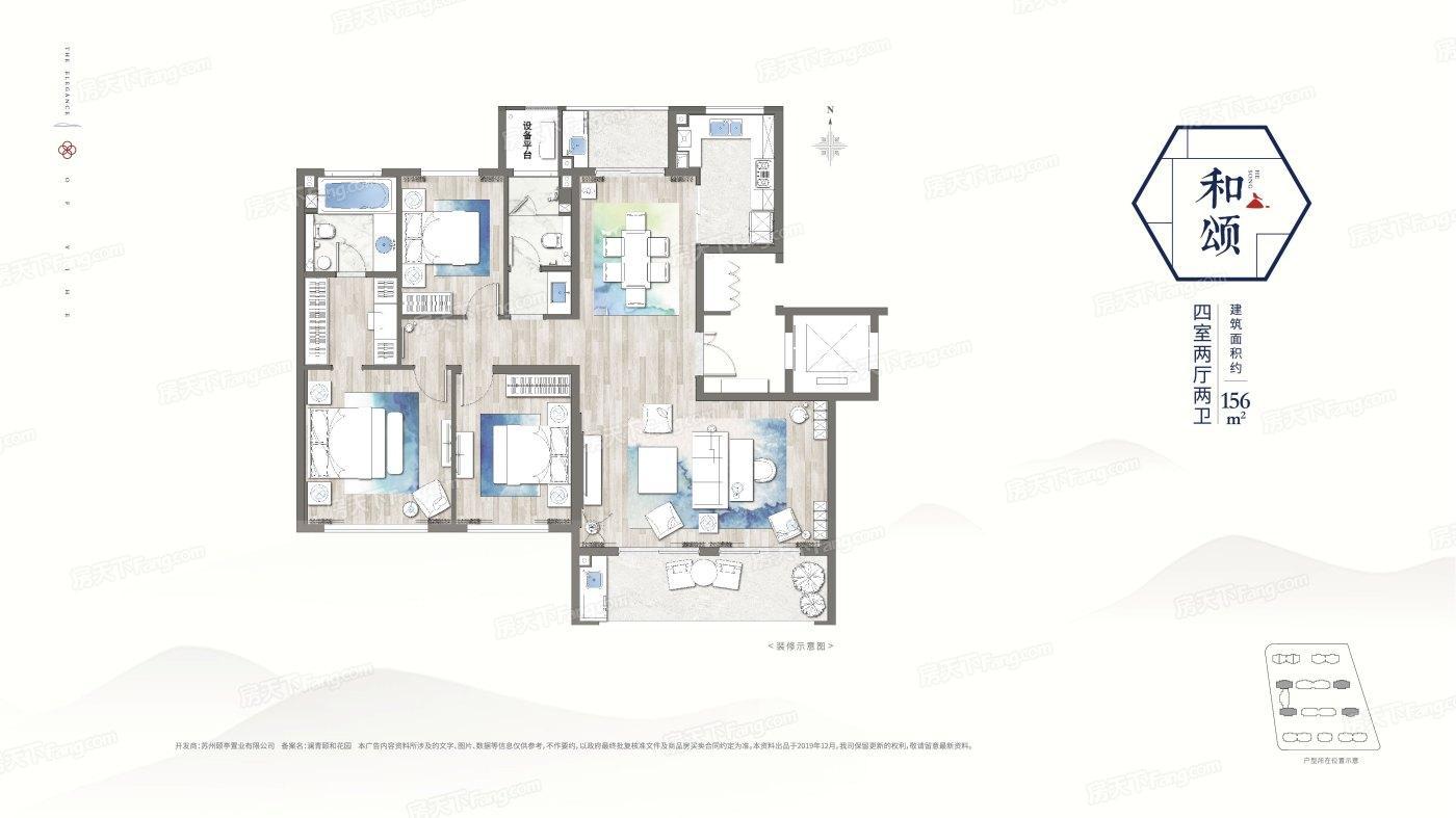 青剑湖颐和公馆  4室2厅1厨2卫