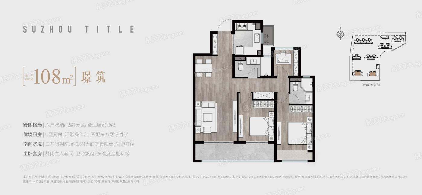 龙湖・泱望  2室2厅1厨1卫
