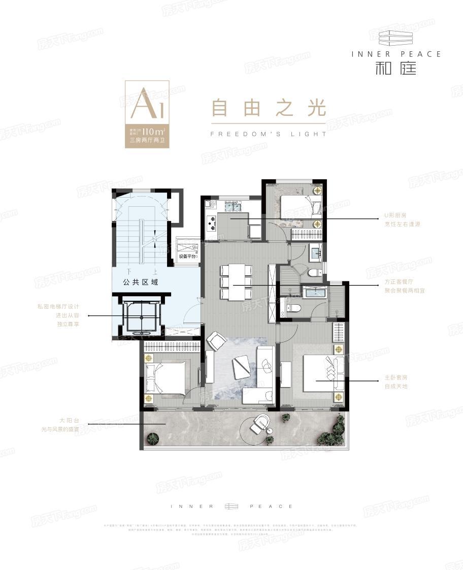 旭辉和庭  3室2厅1厨2卫