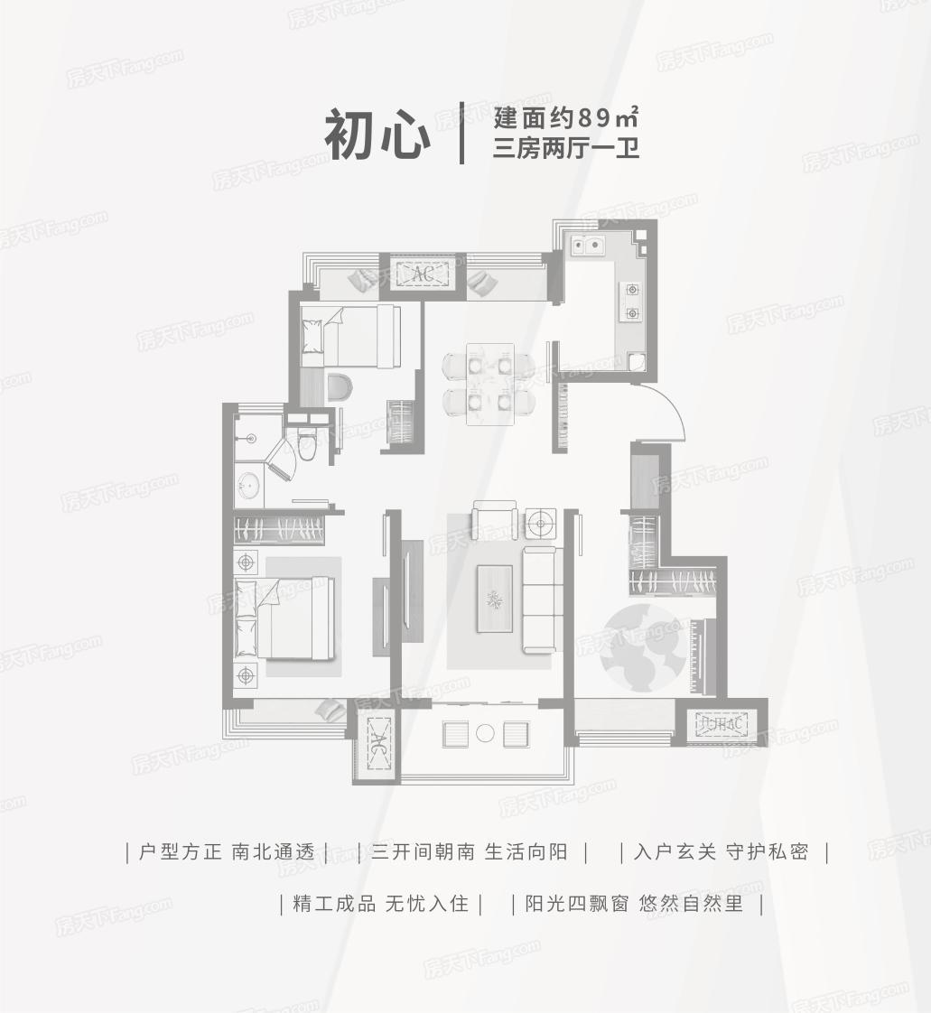 新力云语铂园  3室2厅1厨1卫