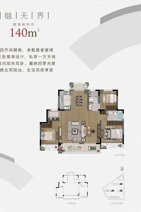 姑苏樾  3室2厅1厨2卫