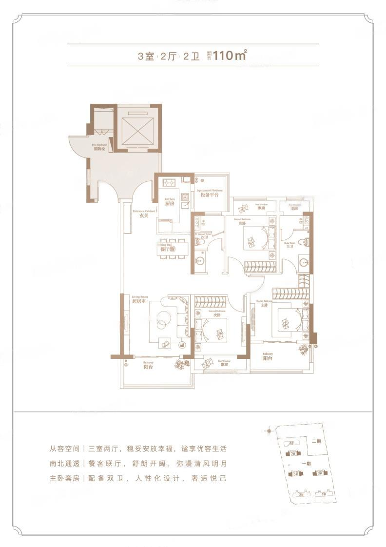 融信・海月平江  3室2厅1厨2卫
