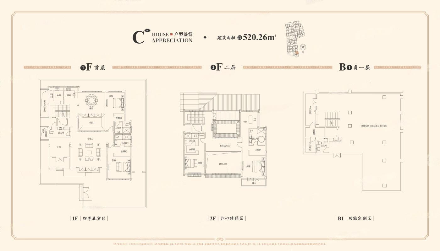 天房留风园  4室3厅1厨5卫