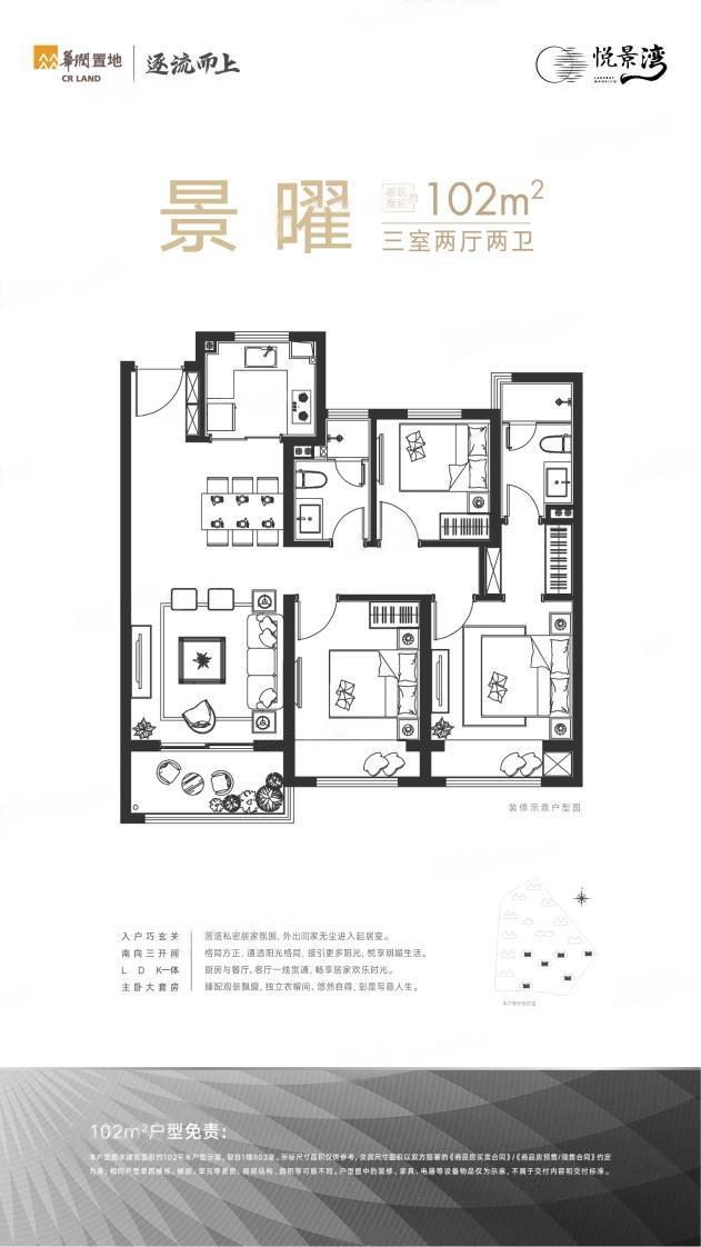 华润置地悦景湾  3室2厅1厨2卫