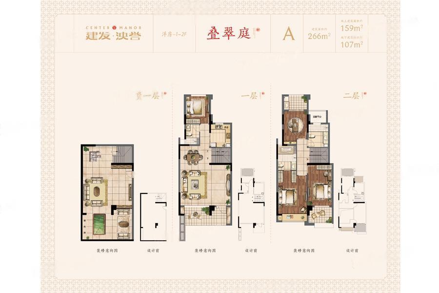 建发泱誉  3室1厅1厨3卫