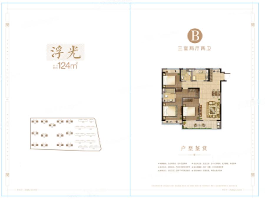 苏州紫珺兰园  3室2厅1厨2卫