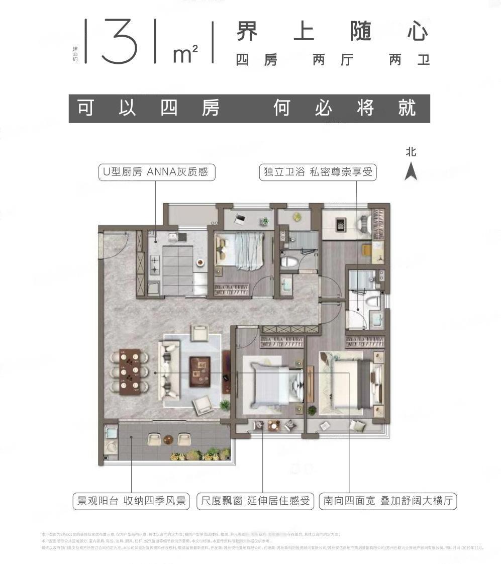 锦上和风华苑  4室2厅1厨2卫