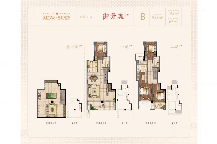 建发泱誉  4室1厅1厨3卫