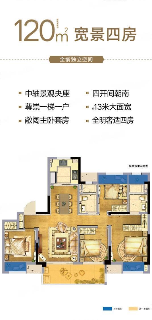 东原阅境  4室2厅1厨2卫
