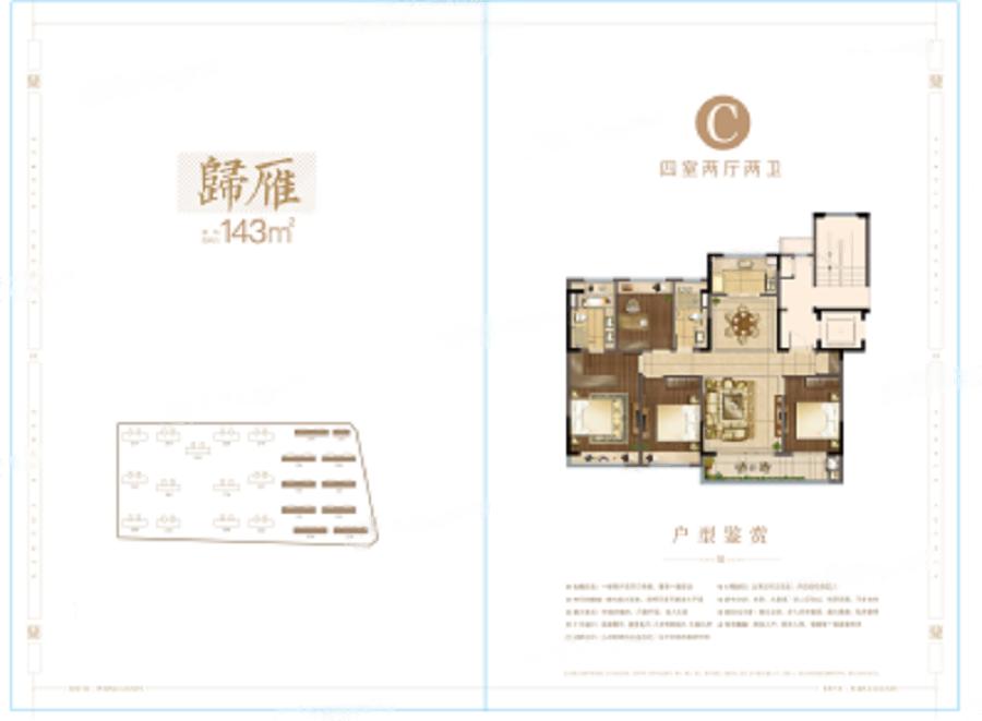 苏州紫珺兰园  4室2厅1厨2卫