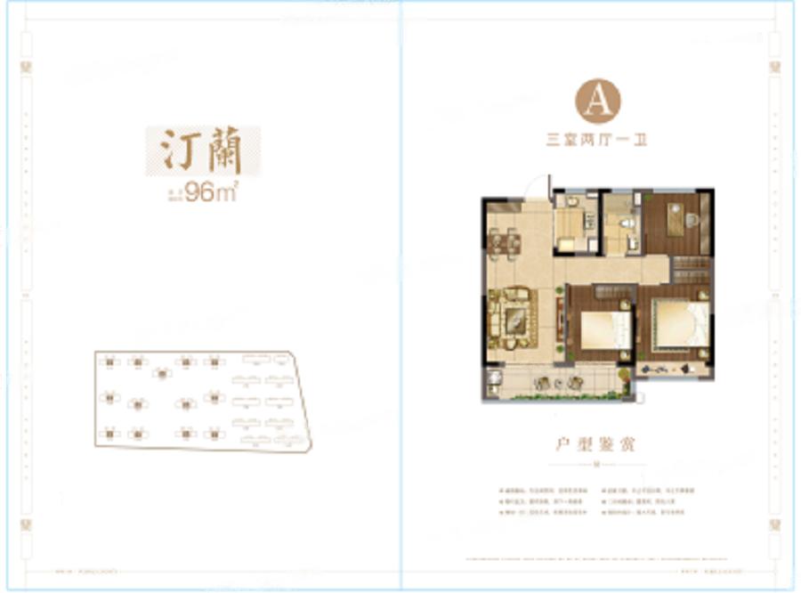 苏州紫珺兰园  3室2厅1厨1卫