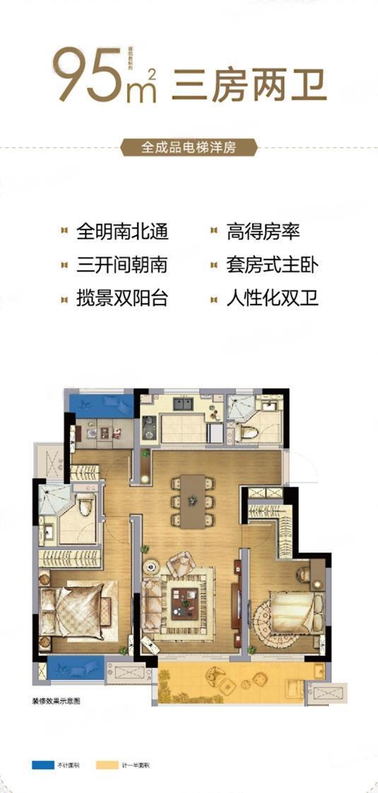 东原阅境  3室2厅1厨2卫