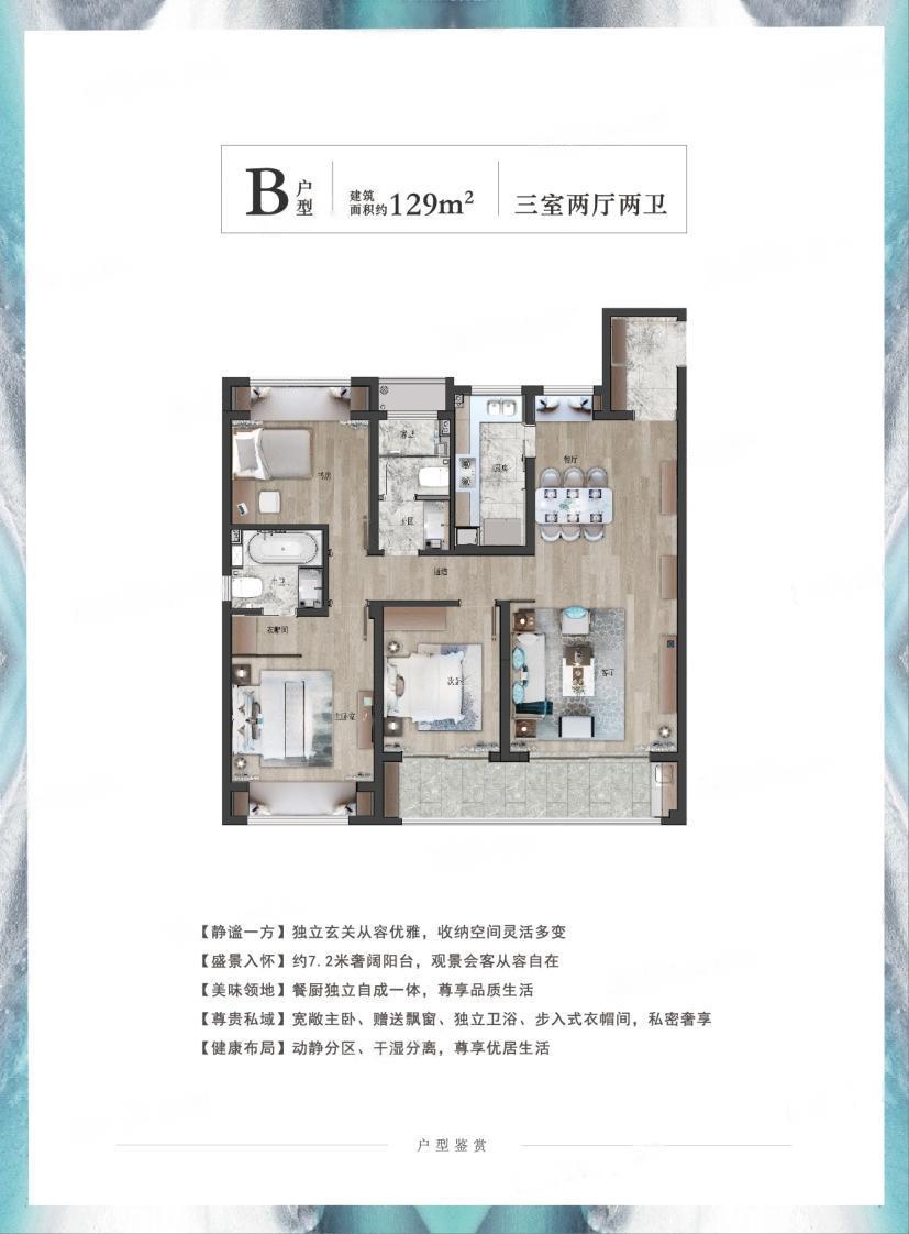 中国铁建・吴韵青秀  3室2厅1厨2卫