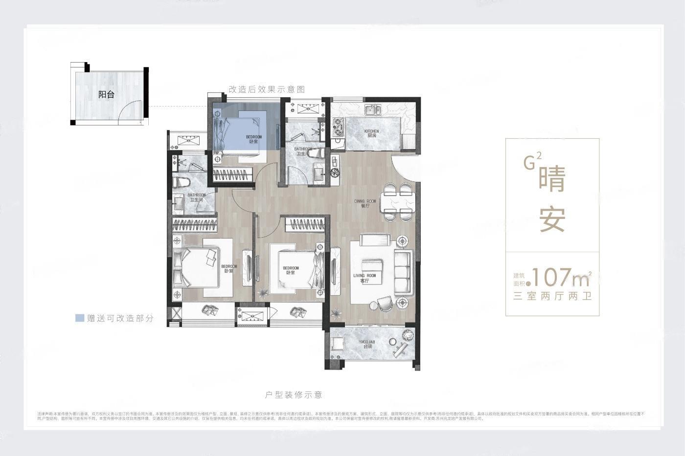 九龙仓蔚蓝花园  3室2厅1厨2卫