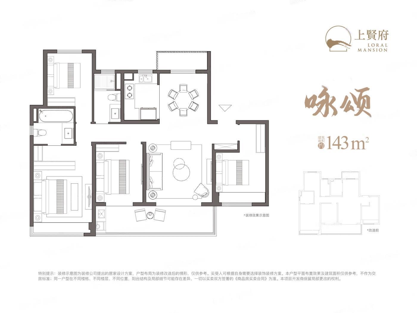 中海上贤府  4室2厅1厨2卫