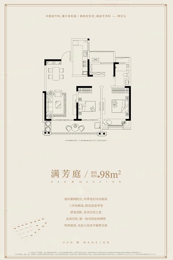 楠香雅苑  2室2厅1厨1卫