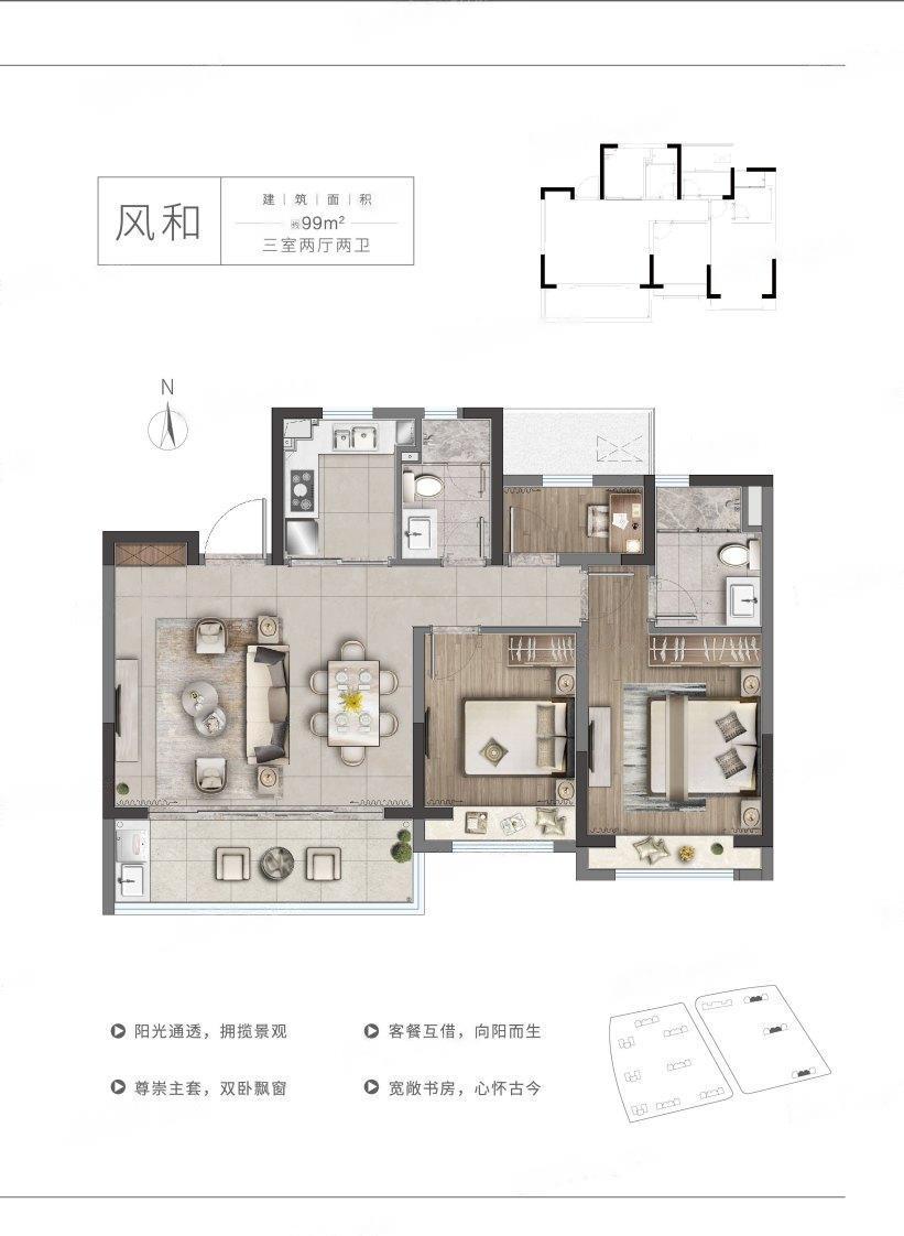 中南春风南岸  3室2厅1厨2卫