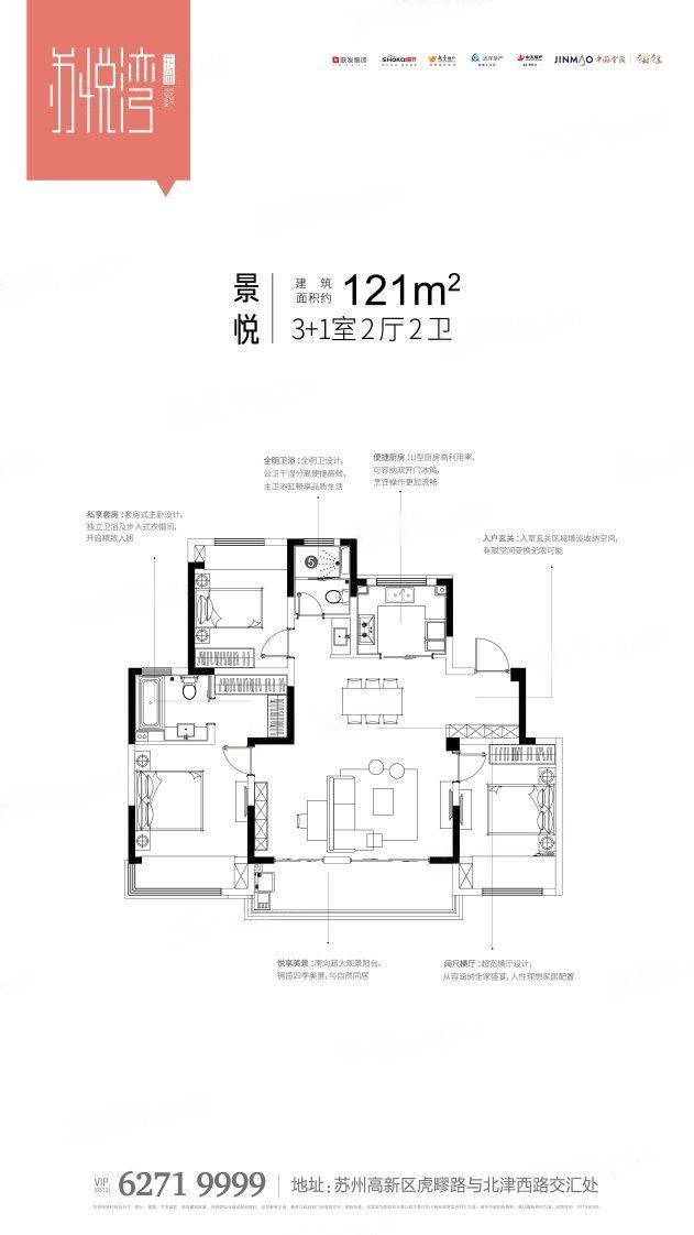 苏悦湾  4室2厅1厨2卫