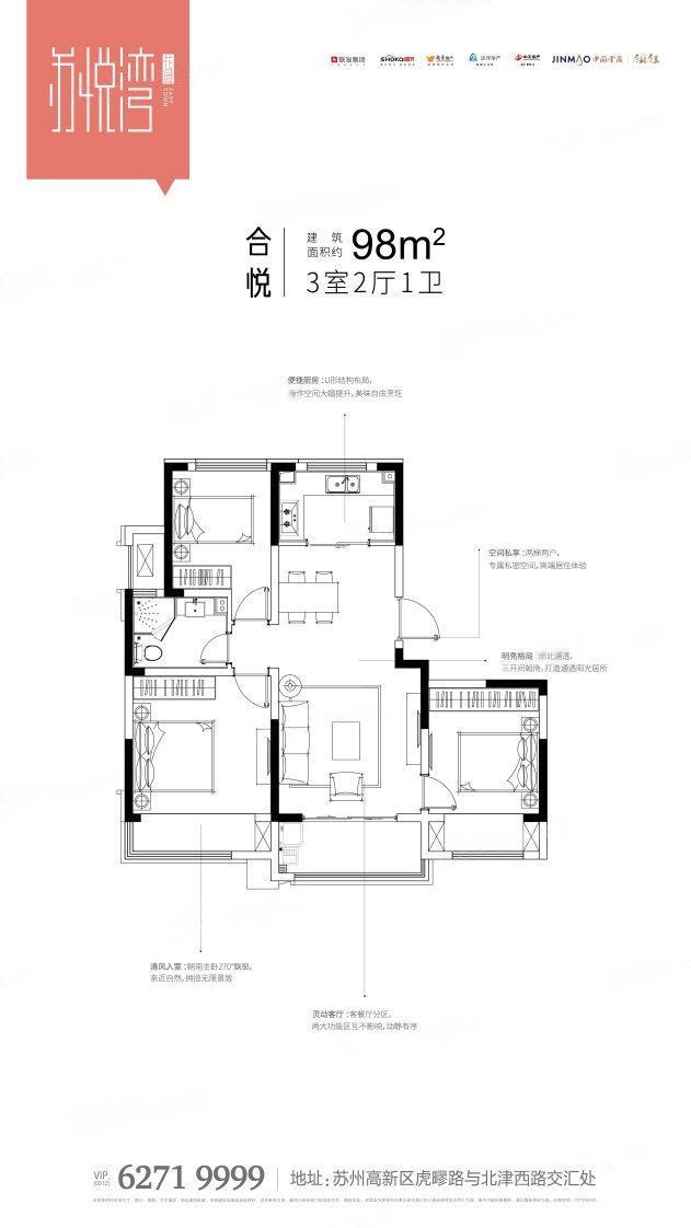 苏悦湾  3室2厅1厨1卫