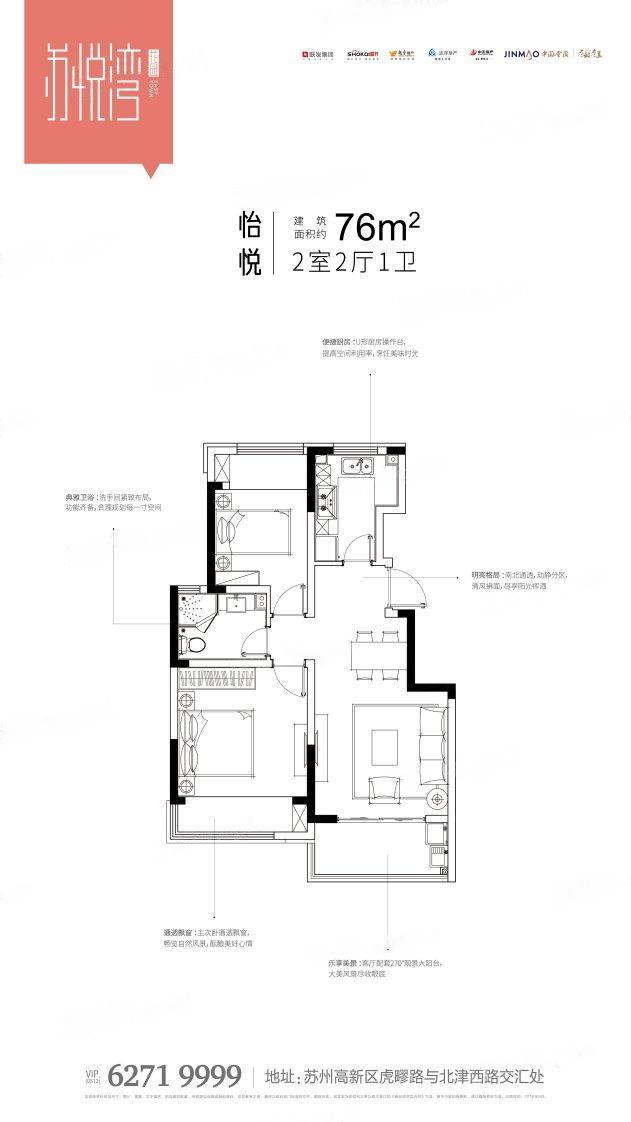 苏悦湾  2室2厅1厨1卫