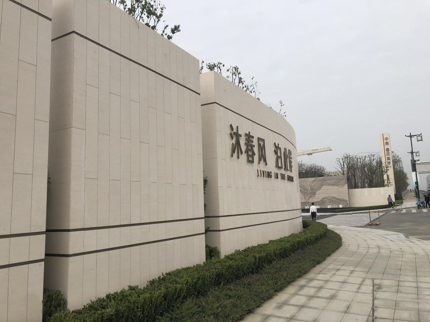 中南春风南岸