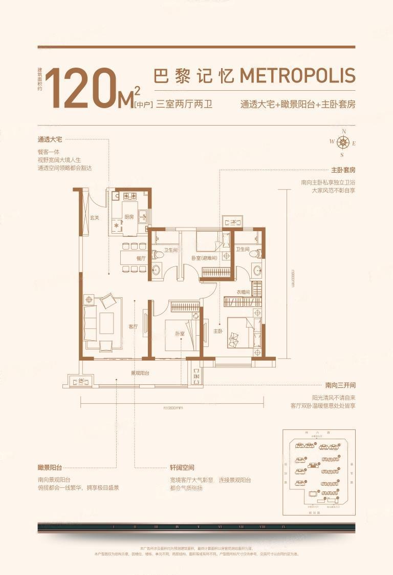 新城悦隽公园里  3室2厅1厨2卫