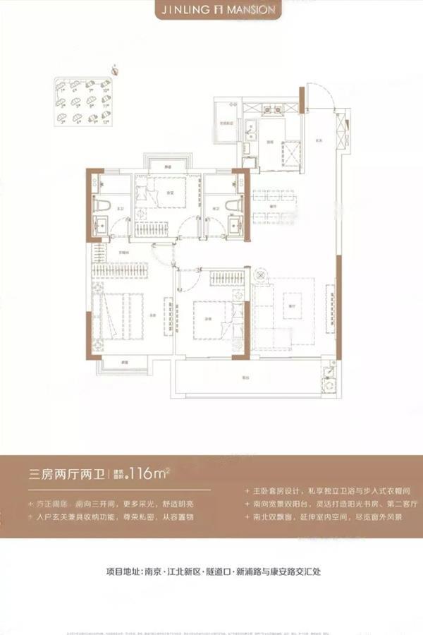 金樾府  3室2厅1厨2卫