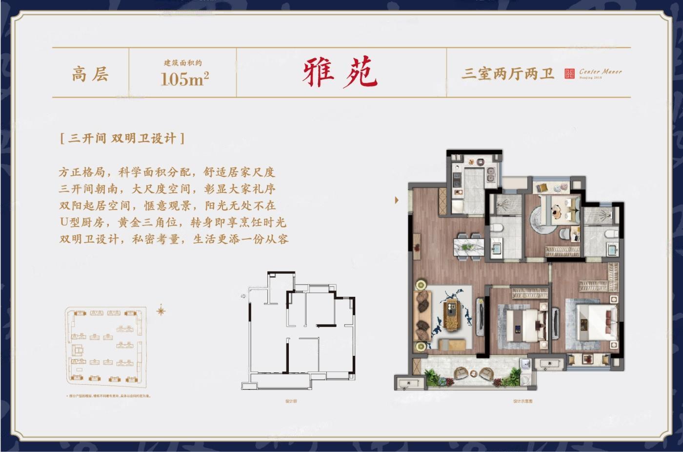 建发央誉  3室2厅1厨2卫