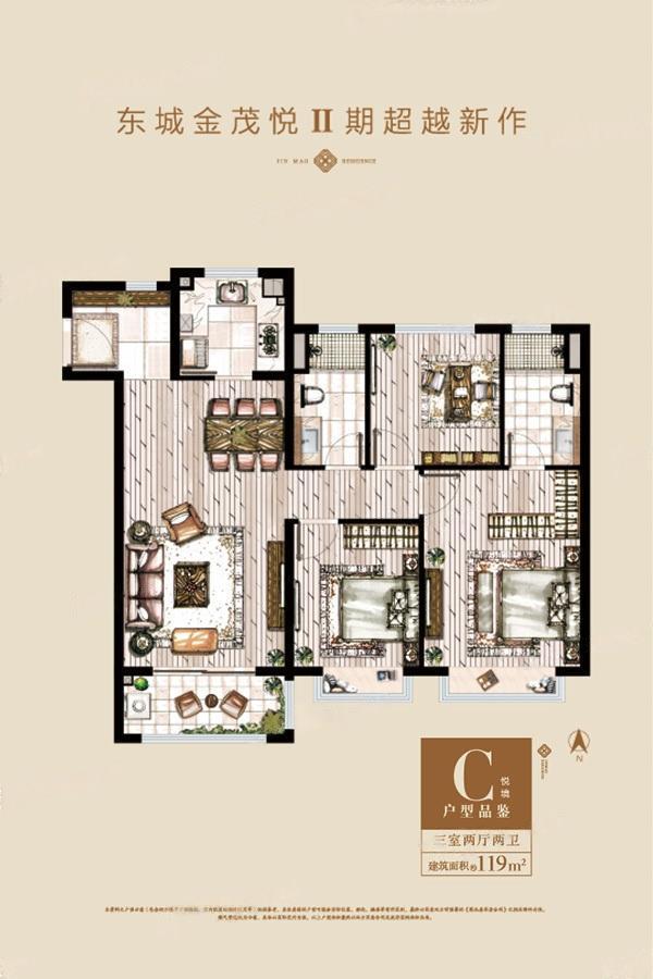 东城金茂悦II期  3室2厅1厨2卫