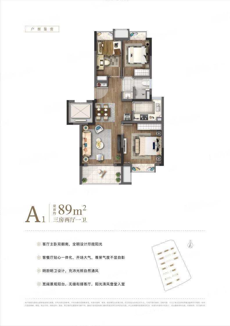 颐和九里  3室2厅1厨1卫