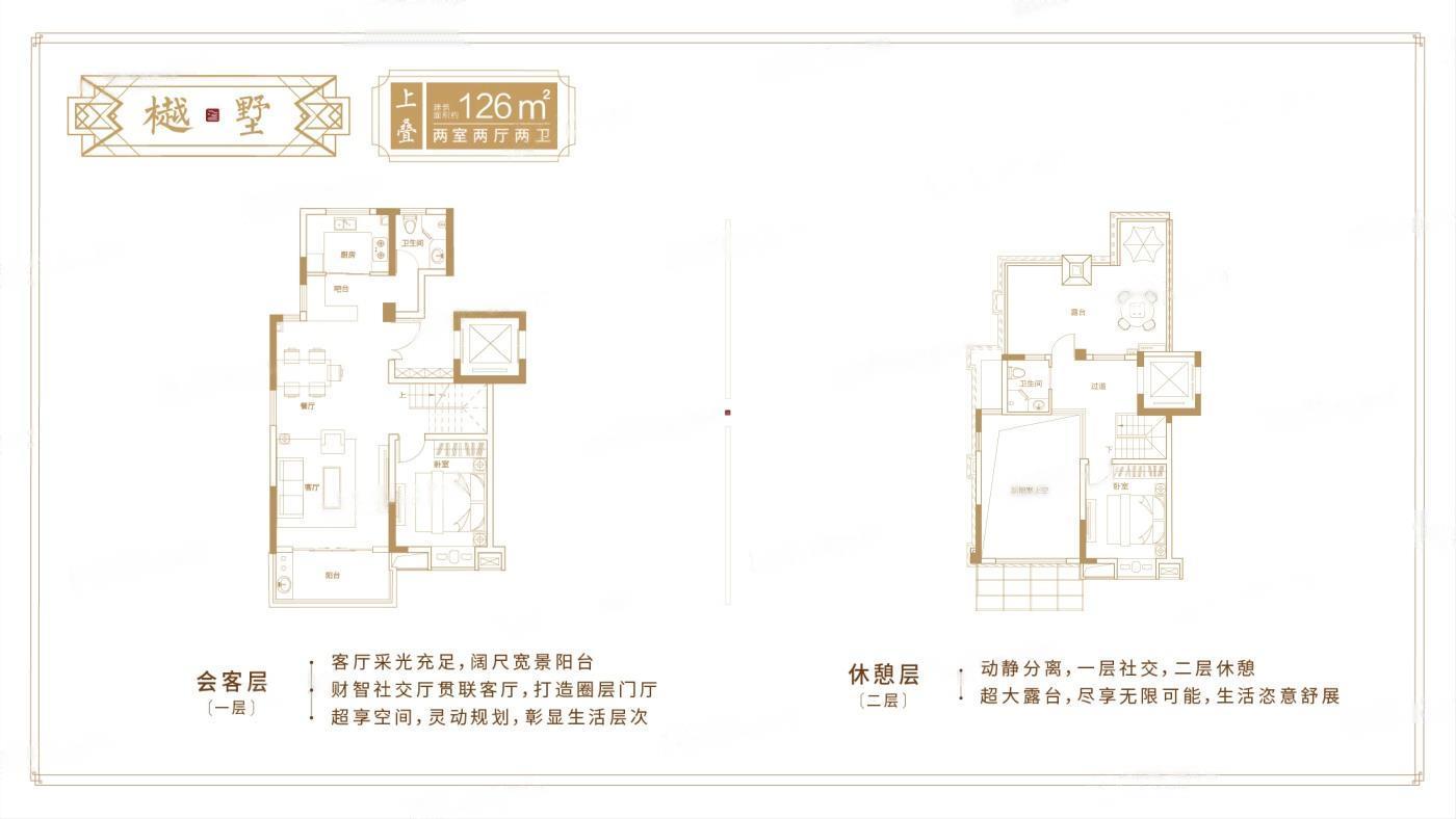 北京城建西华龙樾  2室2厅1厨2卫