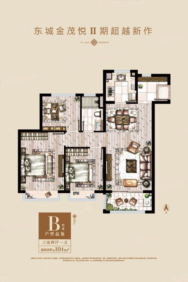 东城金茂悦II期  3室2厅1厨1卫