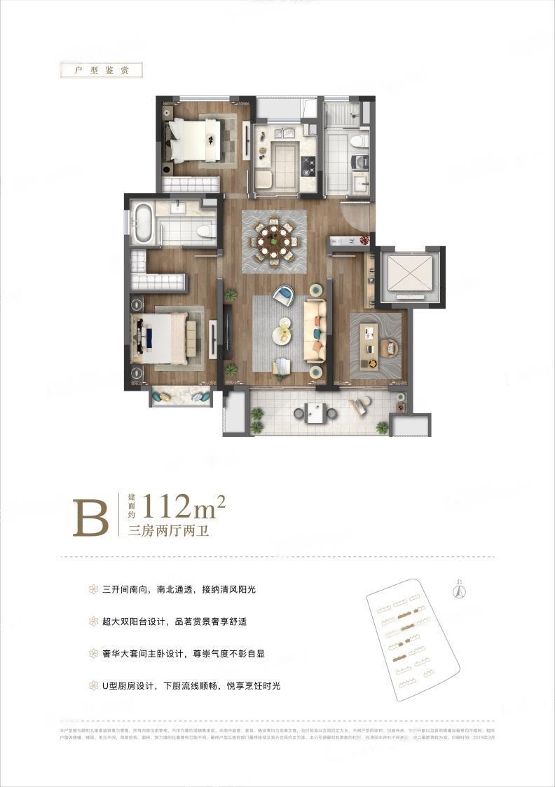 颐和九里  3室2厅1厨2卫