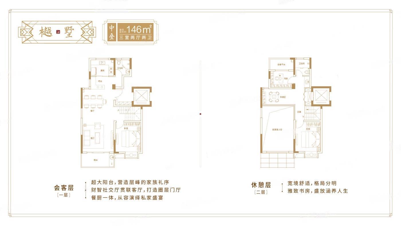 北京城建西华龙樾  3室2厅1厨2卫