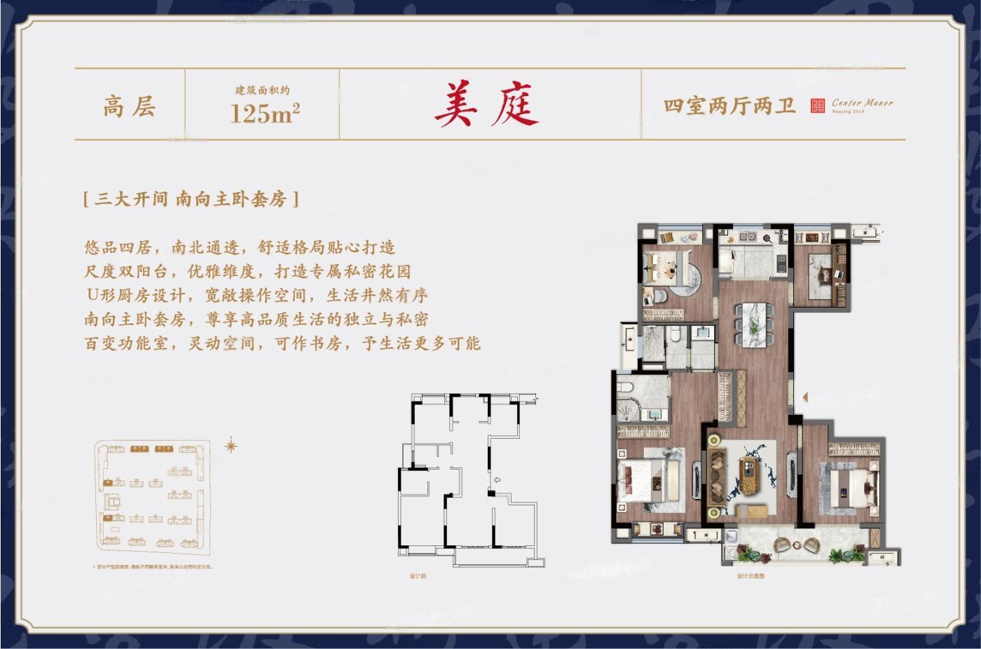 建发央誉  4室2厅1厨2卫